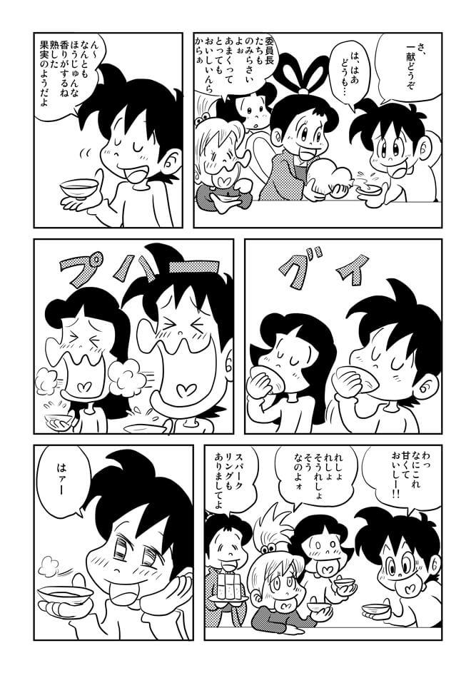 冒険少女宇宙海賊編13ページ