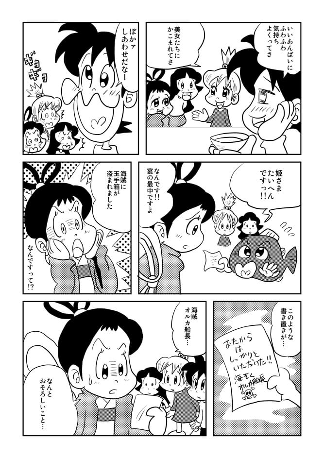 冒険少女宇宙海賊編14ページ