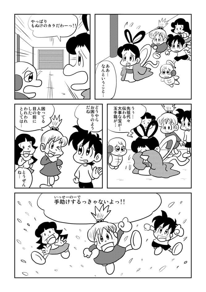 冒険少女宇宙海賊編15ページ