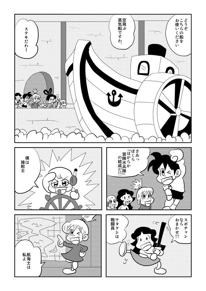 おきらく冒険マンガ冒険少女宇宙海賊編17ページ