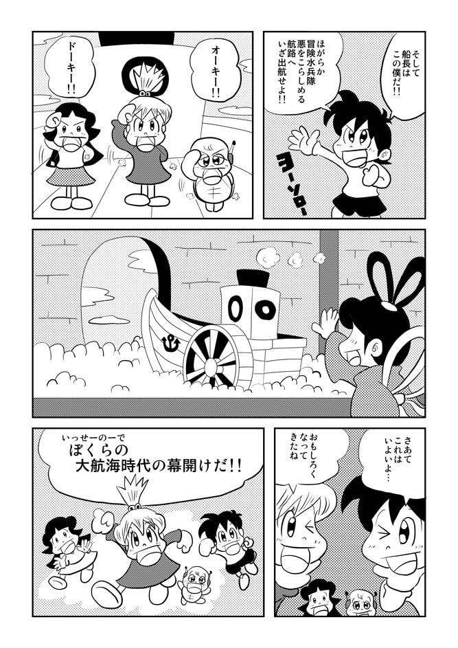 おきらく冒険マンガ冒険少女宇宙海賊編18ページ