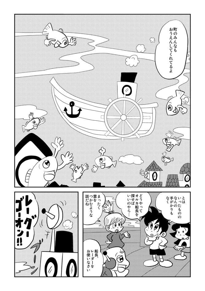 おきらく冒険マンガ冒険少女宇宙海賊編19ページ