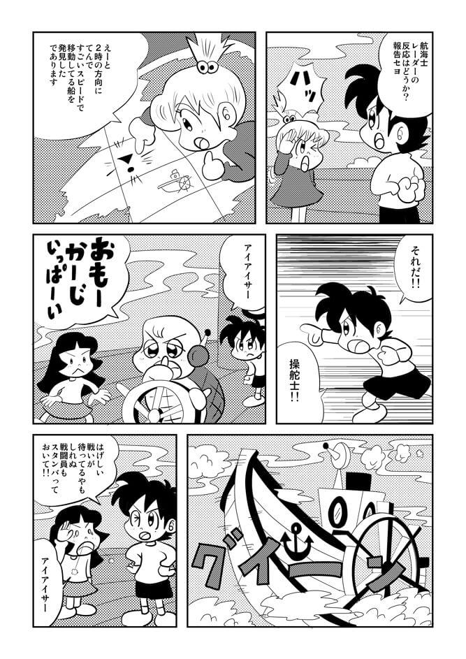 おきらく冒険マンガ冒険少女宇宙海賊編20ページ