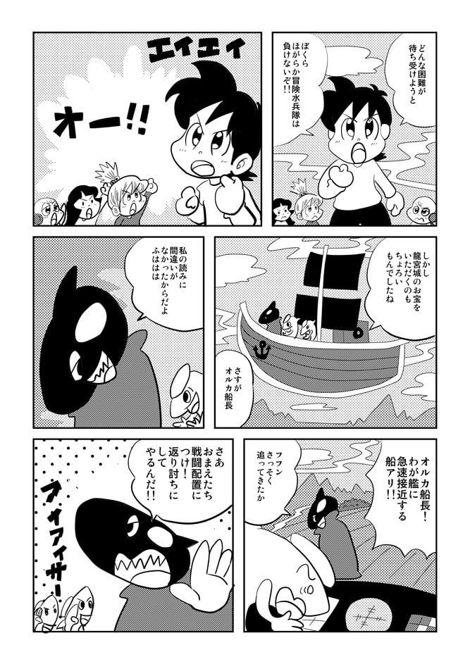 おきらく冒険マンガ冒険少女宇宙海賊編21ページ