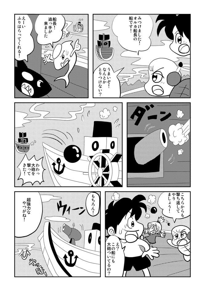 おきらく冒険マンガ冒険少女宇宙海賊編22ページ