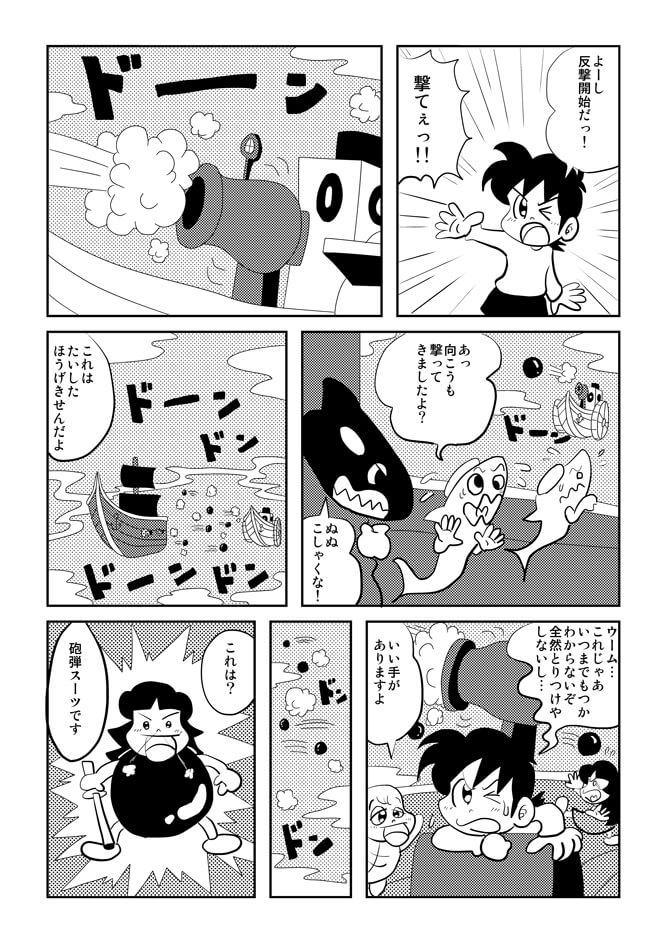 おきらく冒険マンガ冒険少女宇宙海賊編23ページ