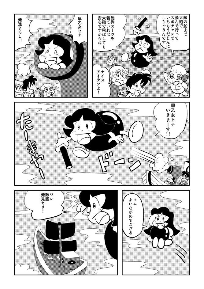おきらく冒険マンガ冒険少女宇宙海賊編24ページ