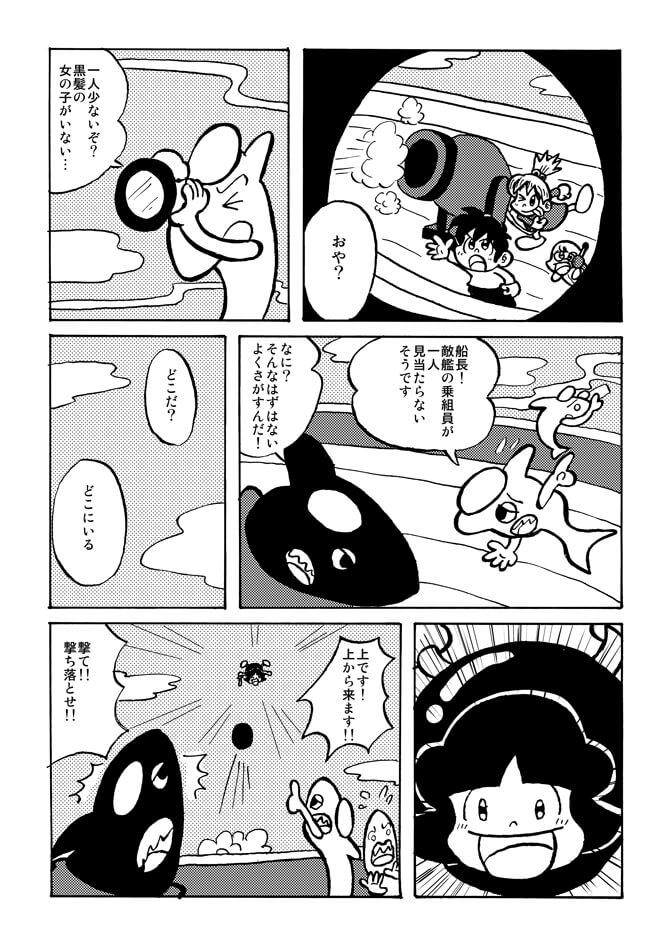 おきらく冒険マンガ冒険少女宇宙海賊編25ページ