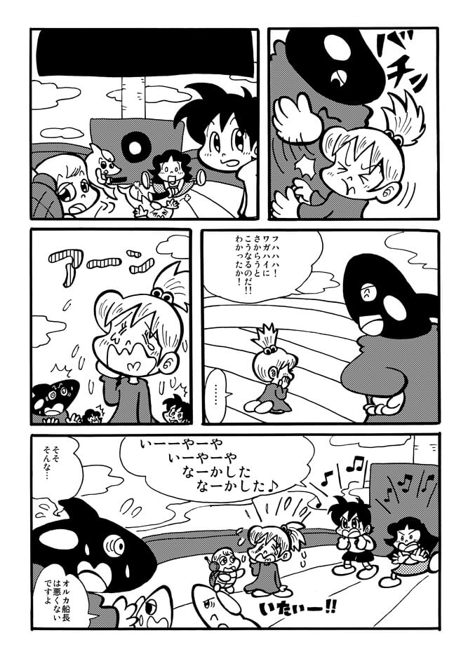 おきらく冒険マンガ冒険少女宇宙海賊編29ページ