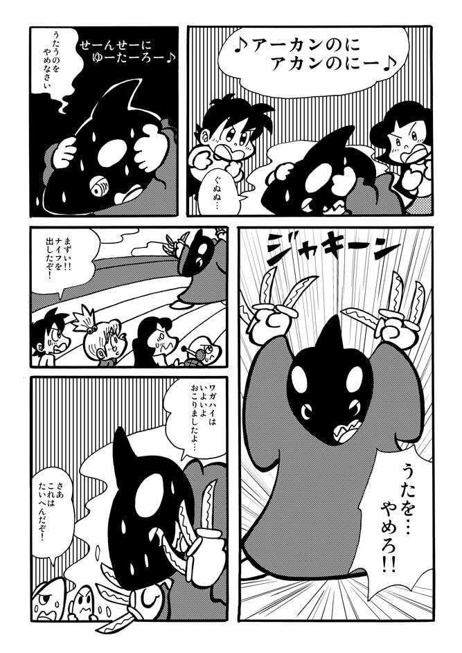 おきらく冒険マンガ冒険少女宇宙海賊編30ページ