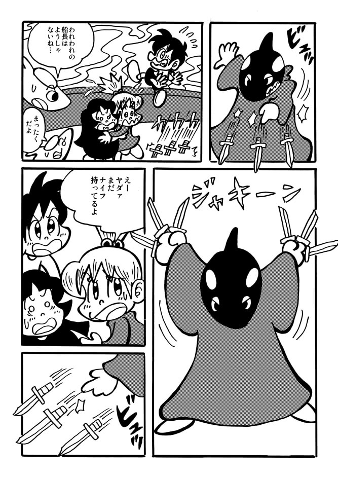 おきらく冒険マンガ冒険少女宇宙海賊編32ページ