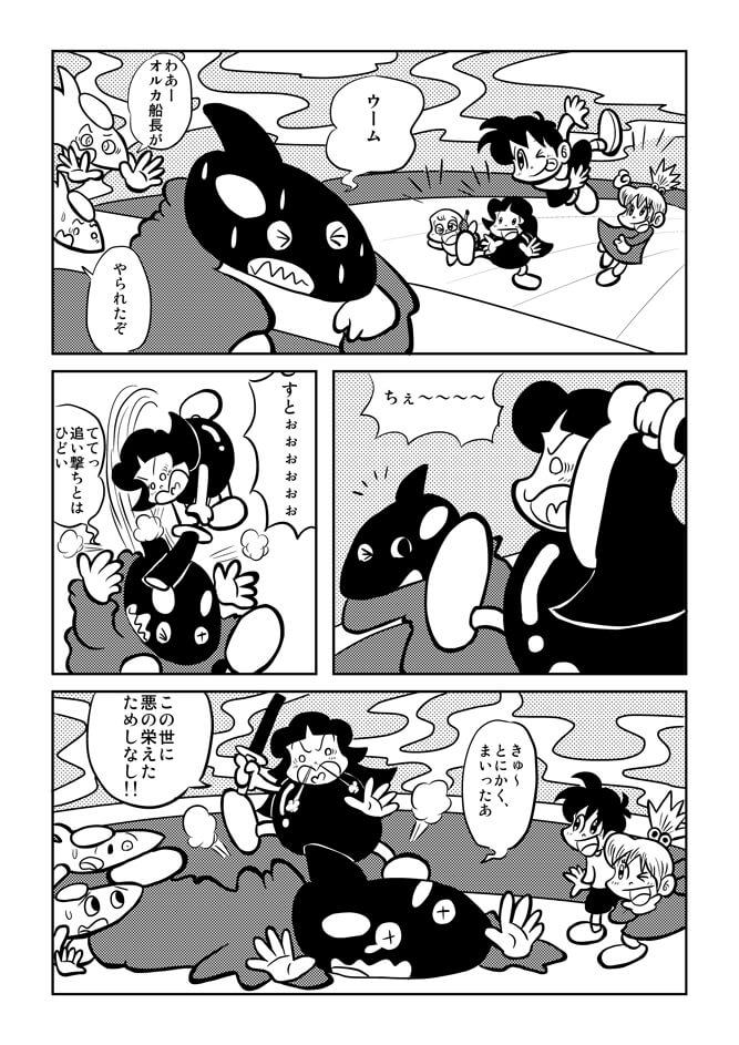 おきらく冒険マンガ冒険少女宇宙海賊編34ページ