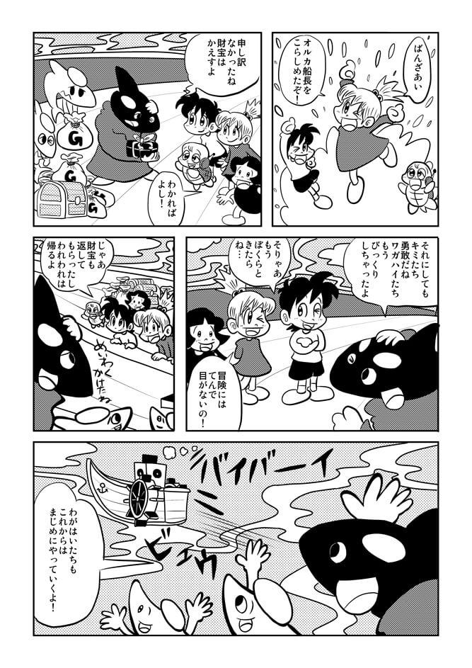 おきらく冒険マンガ冒険少女宇宙海賊編35ページ