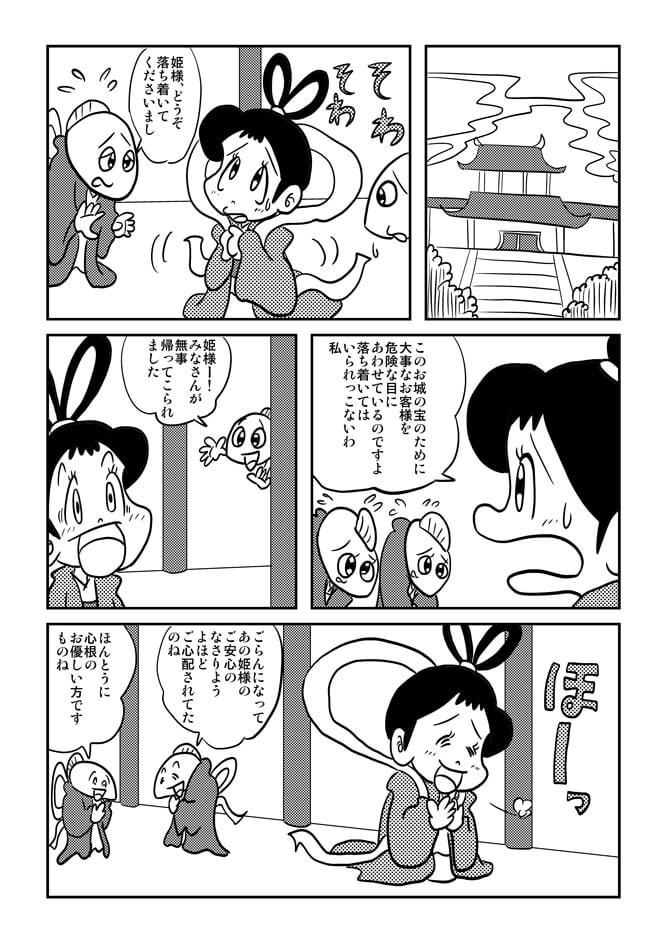 おきらく冒険マンガ冒険少女宇宙海賊編36ページ