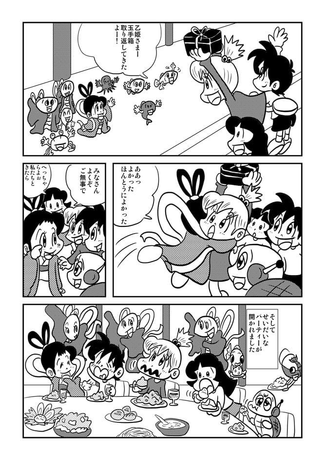 おきらく冒険マンガ冒険少女宇宙海賊編37ページ
