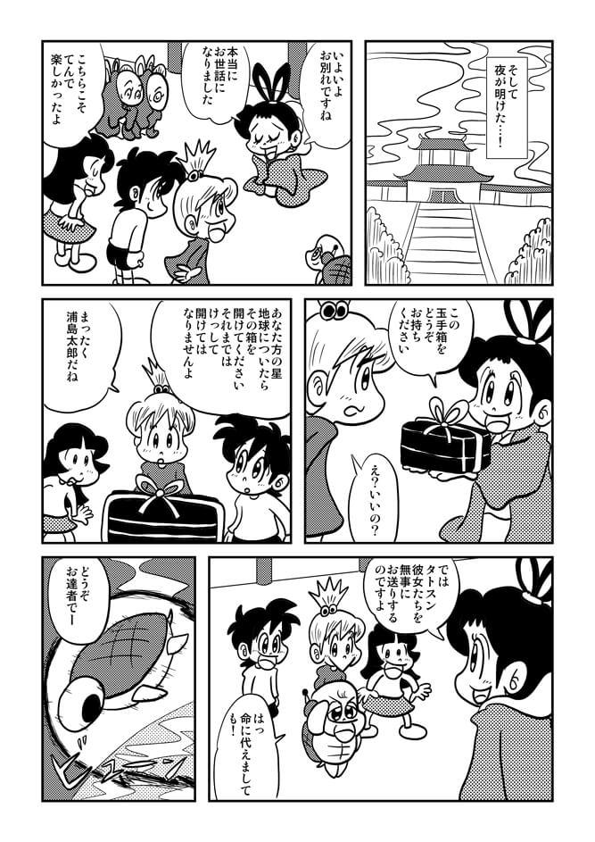 おきらく冒険マンガ冒険少女宇宙海賊編38ページ