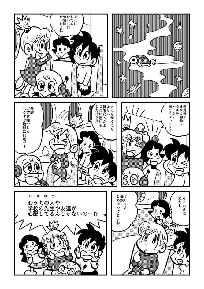 おきらく冒険マンガ冒険少女宇宙海賊編39ページ