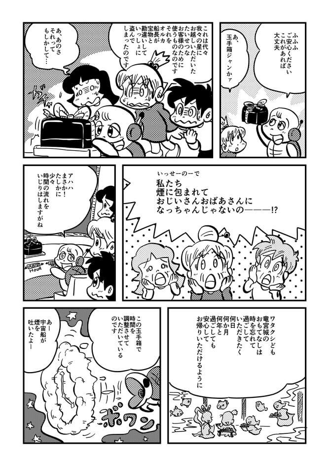 おきらく冒険マンガ冒険少女宇宙海賊編40ページ