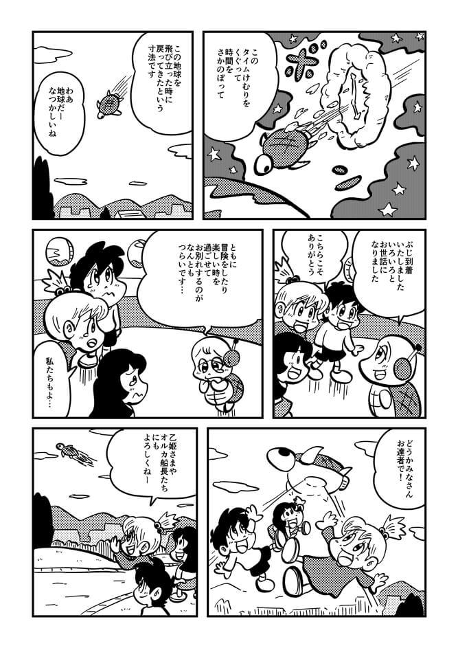 おきらく冒険マンガ冒険少女宇宙海賊編41ページ