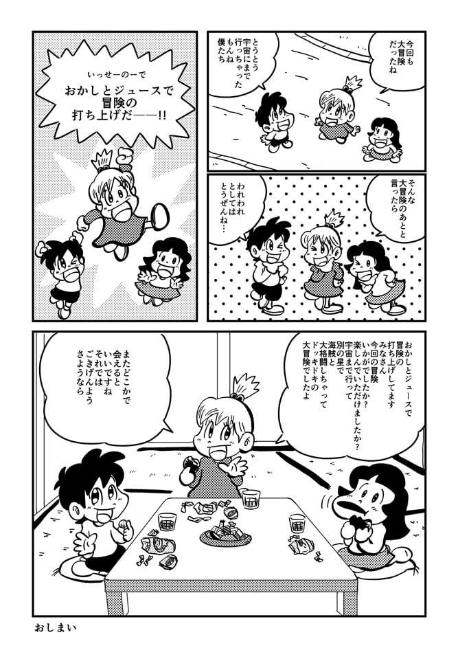 おきらく冒険マンガ冒険少女宇宙海賊編42ページ