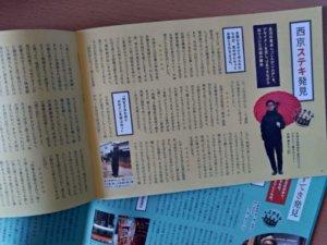 西京じかん画像02