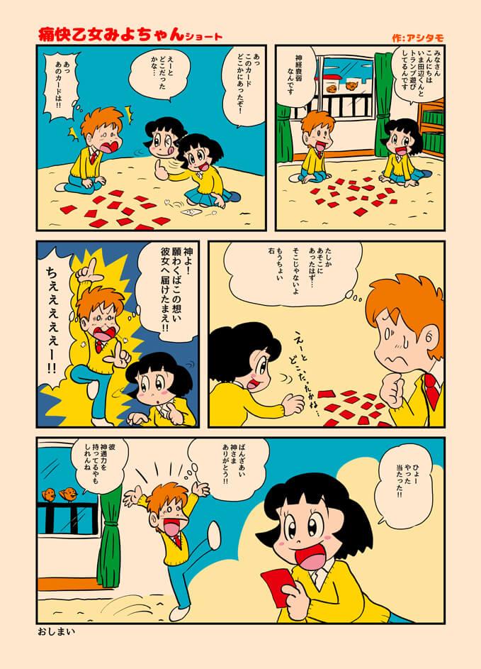 ゆかいでかわいい恋愛マンガ痛快乙女みよちゃんショート第270回