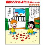 痛快乙女みよちゃんショート第270回アイキャッチ