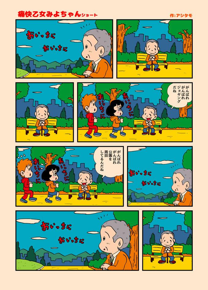 痛快乙女みよちゃんショート第272回1ページ