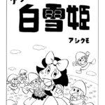 アシタモの白雪姫扉ページ