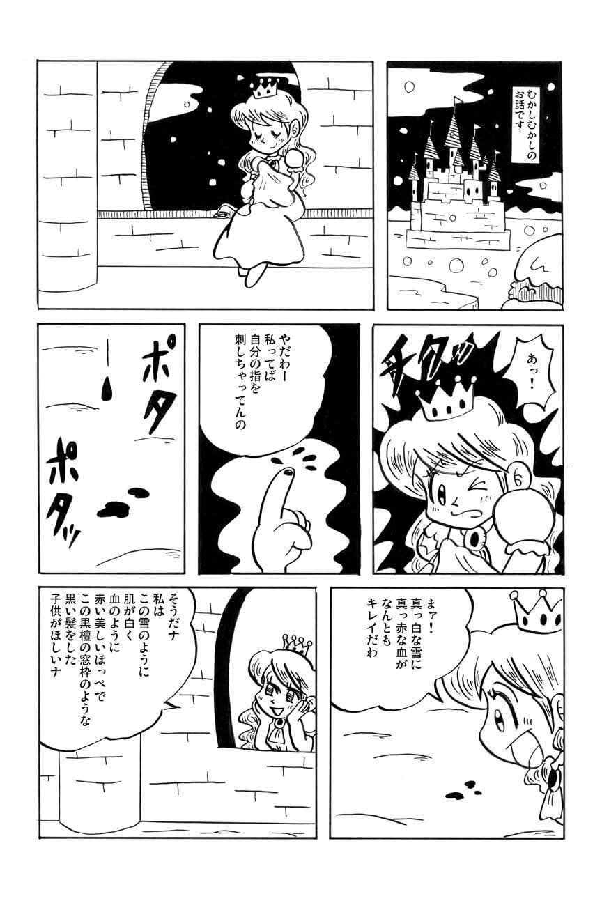 アシタモの白雪姫01