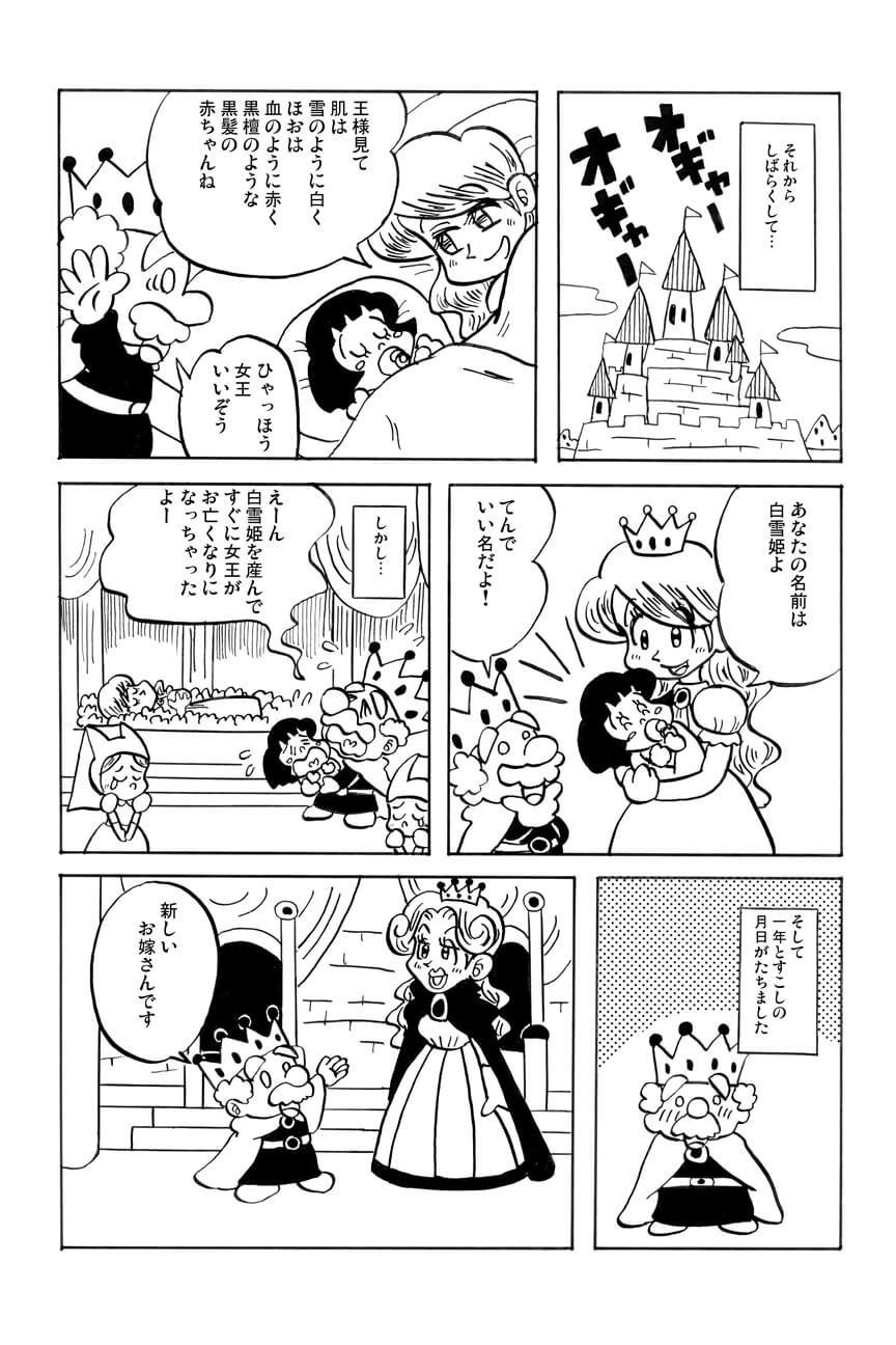 アシタモの白雪姫02
