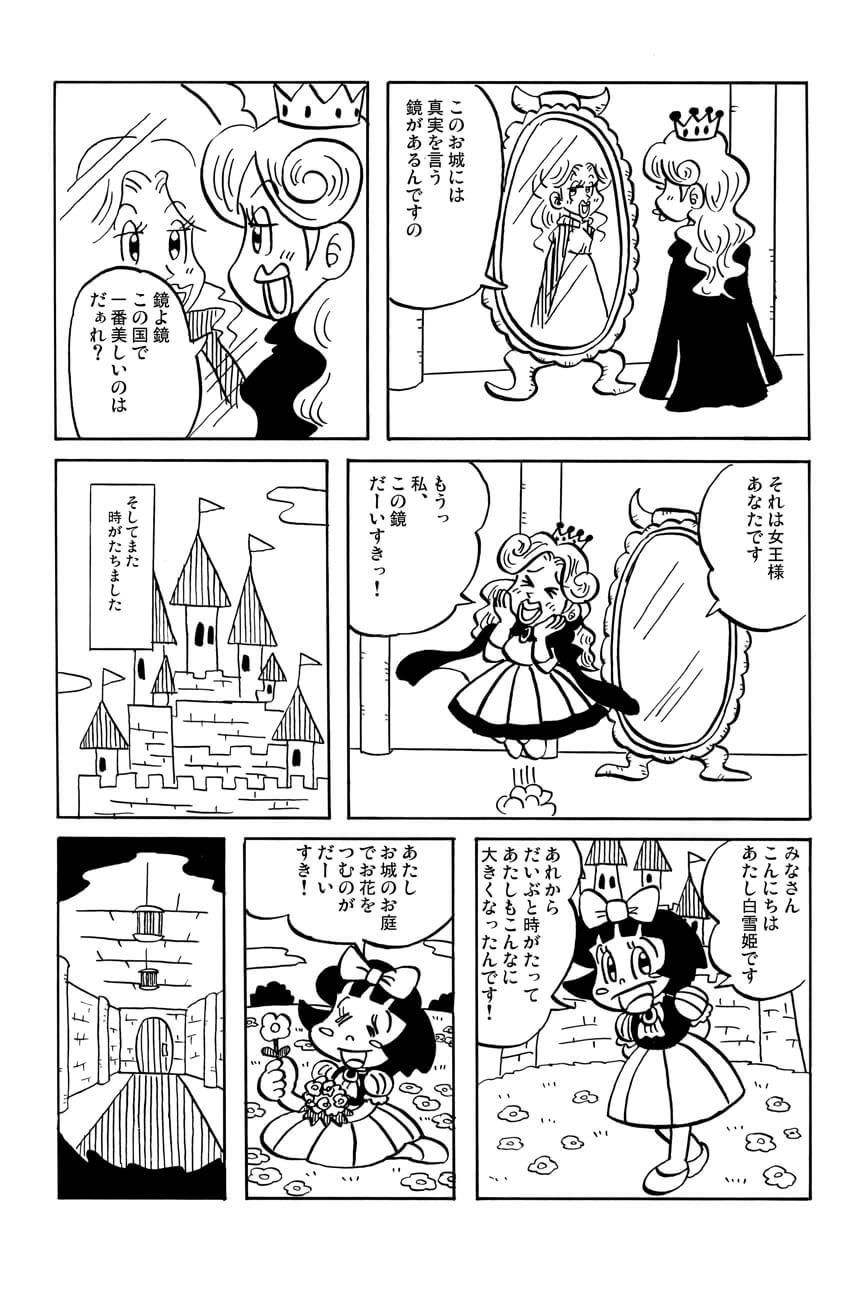 アシタモの白雪姫03