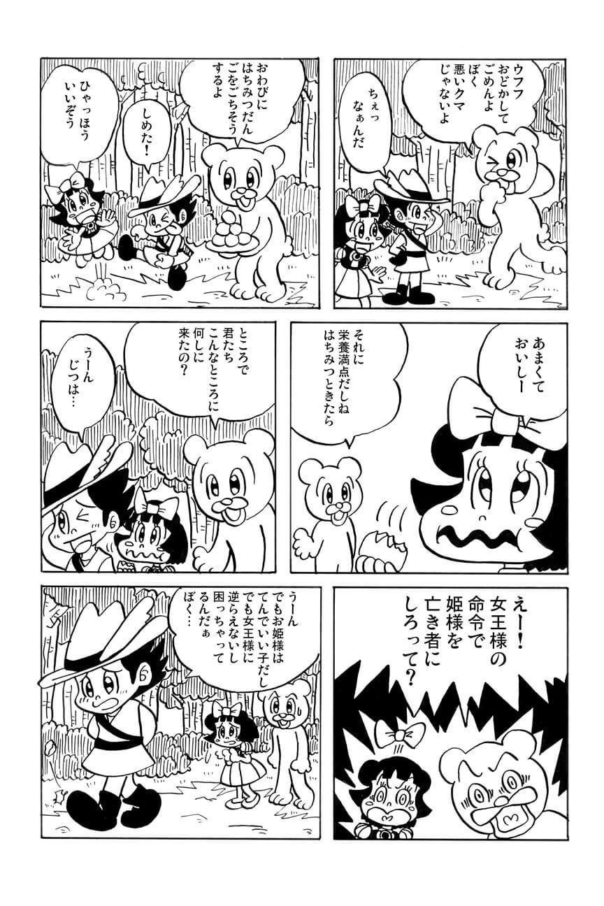 アシタモの白雪姫06