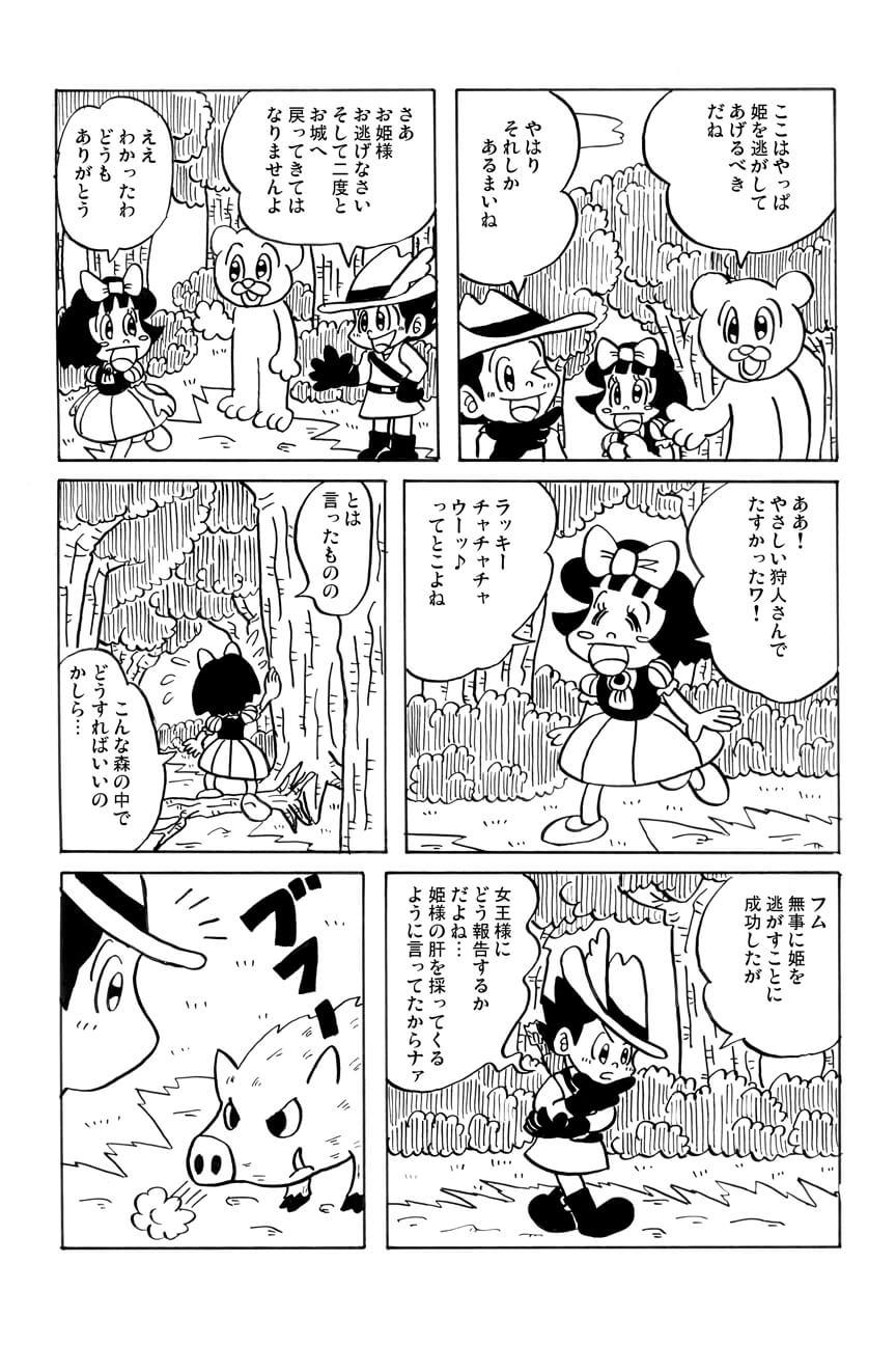 アシタモの白雪姫07