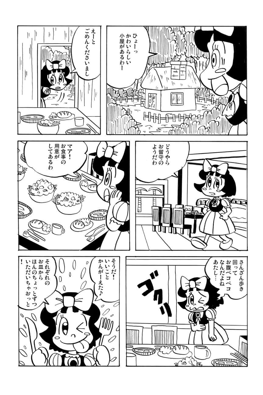 アシタモの白雪姫09
