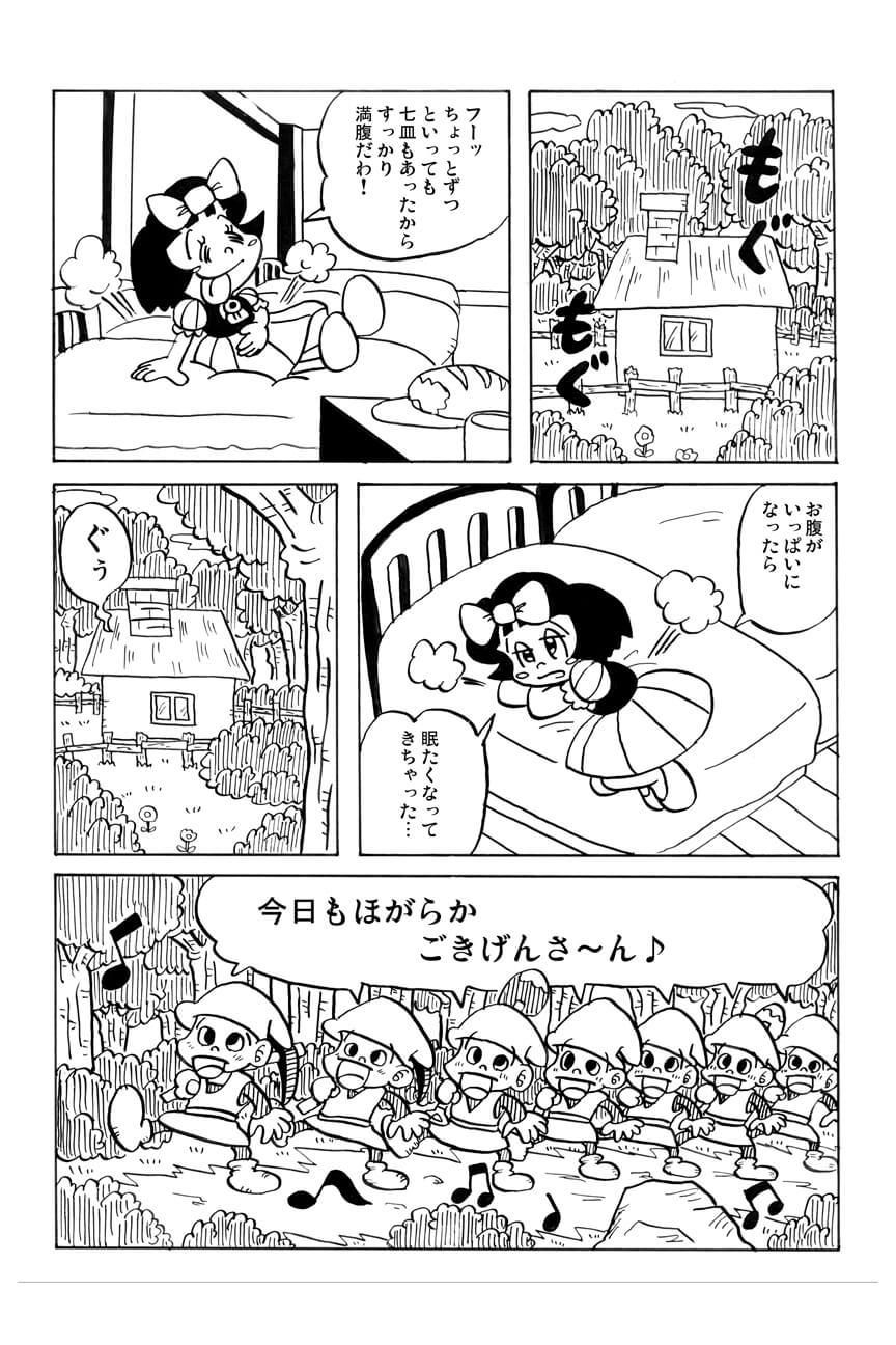 アシタモの白雪姫10