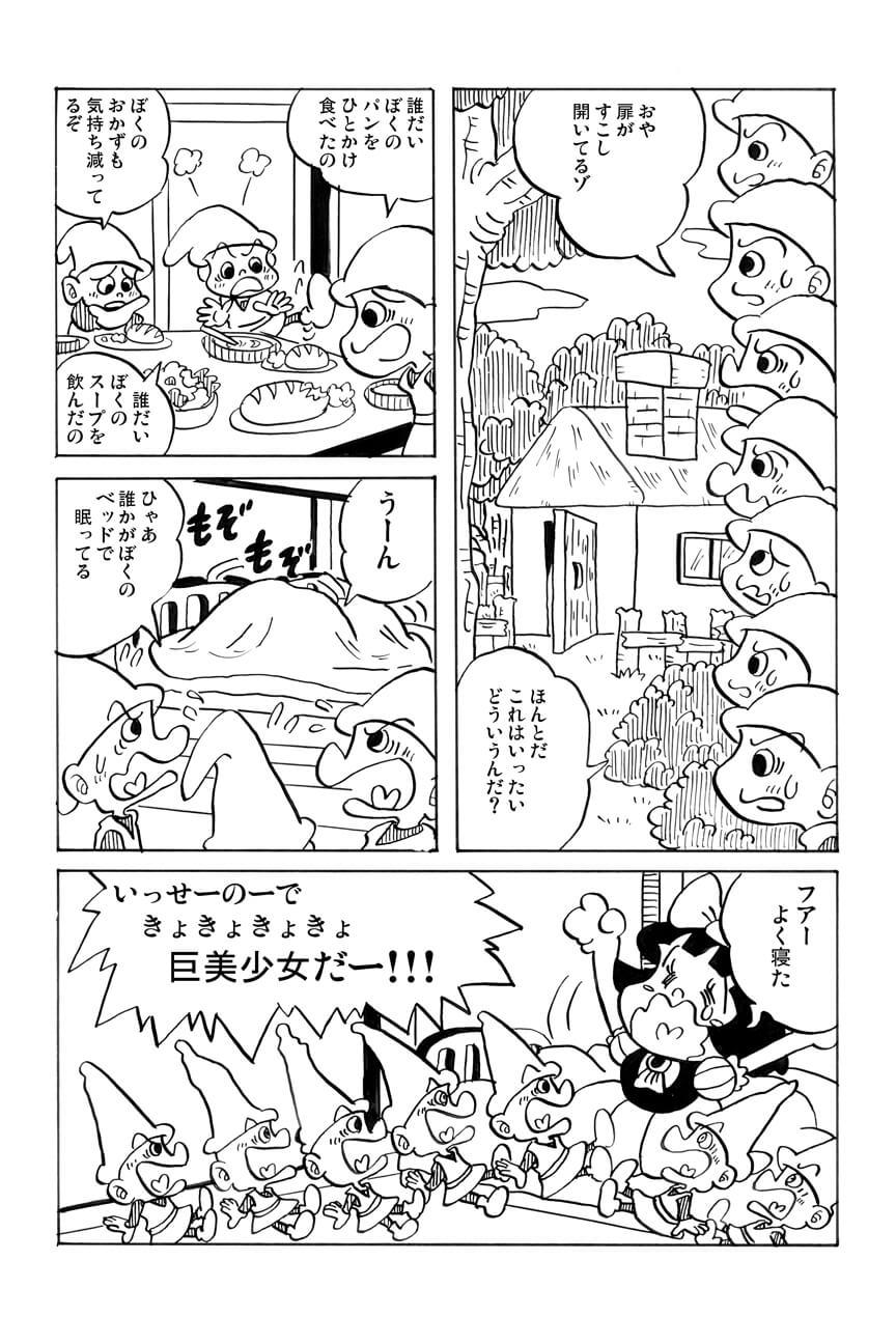 アシタモの白雪姫11