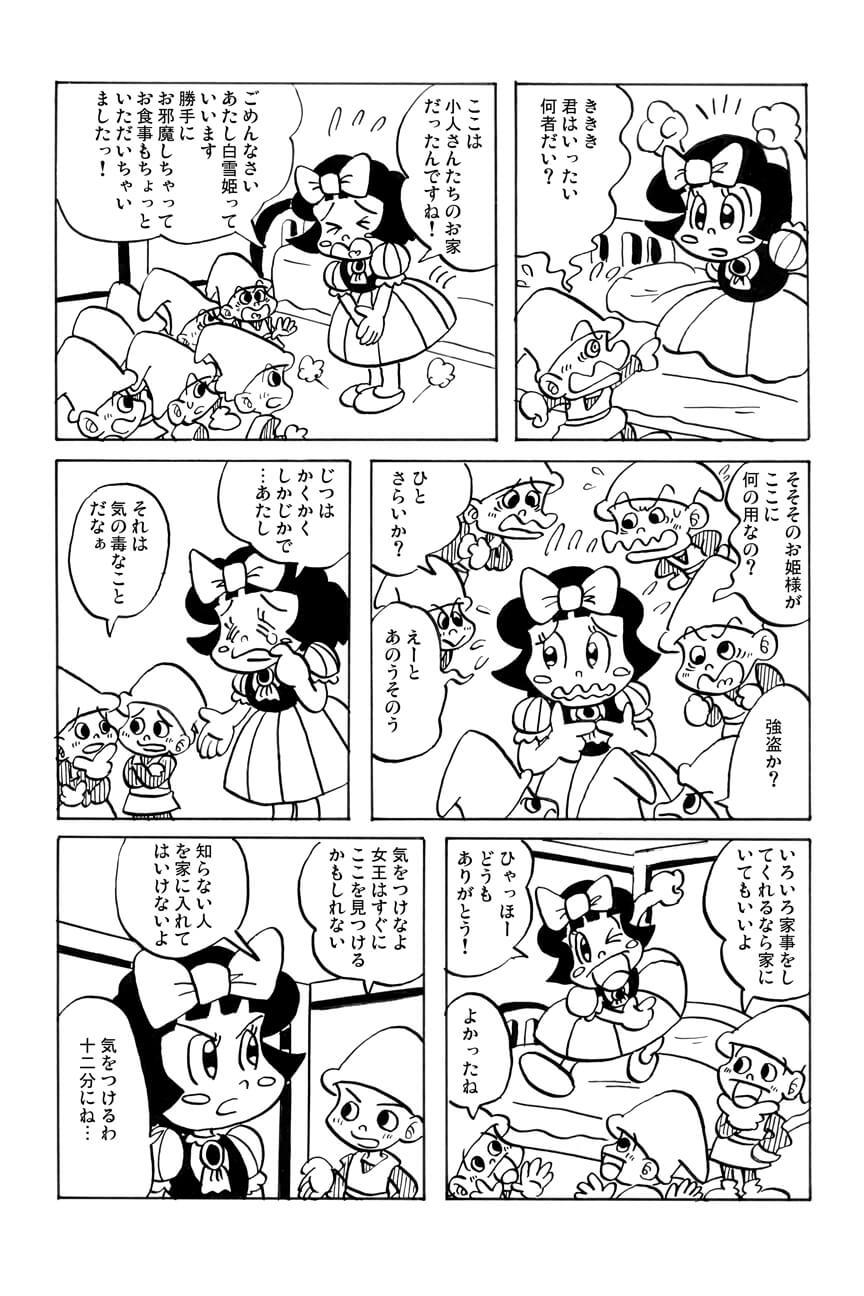 アシタモの白雪姫12