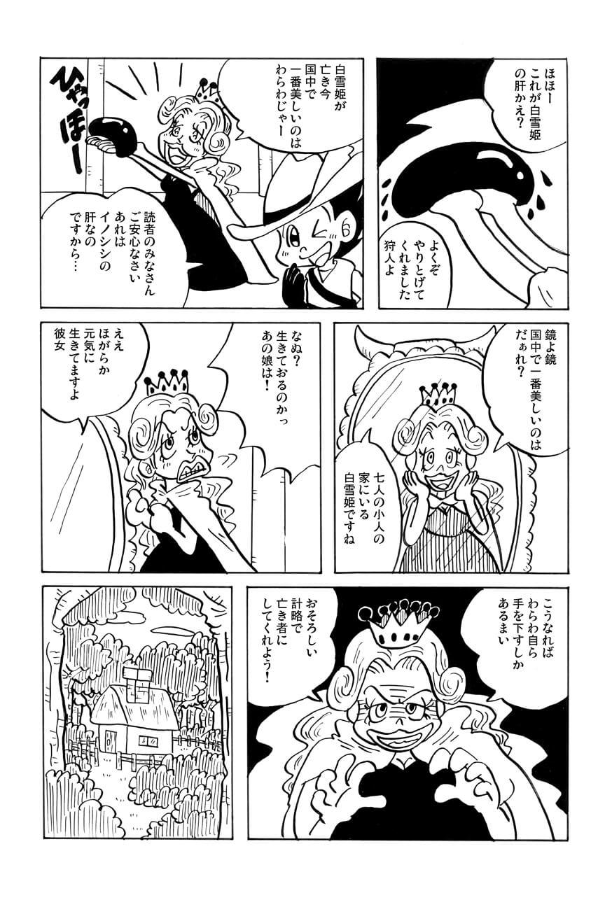 アシタモの白雪姫13