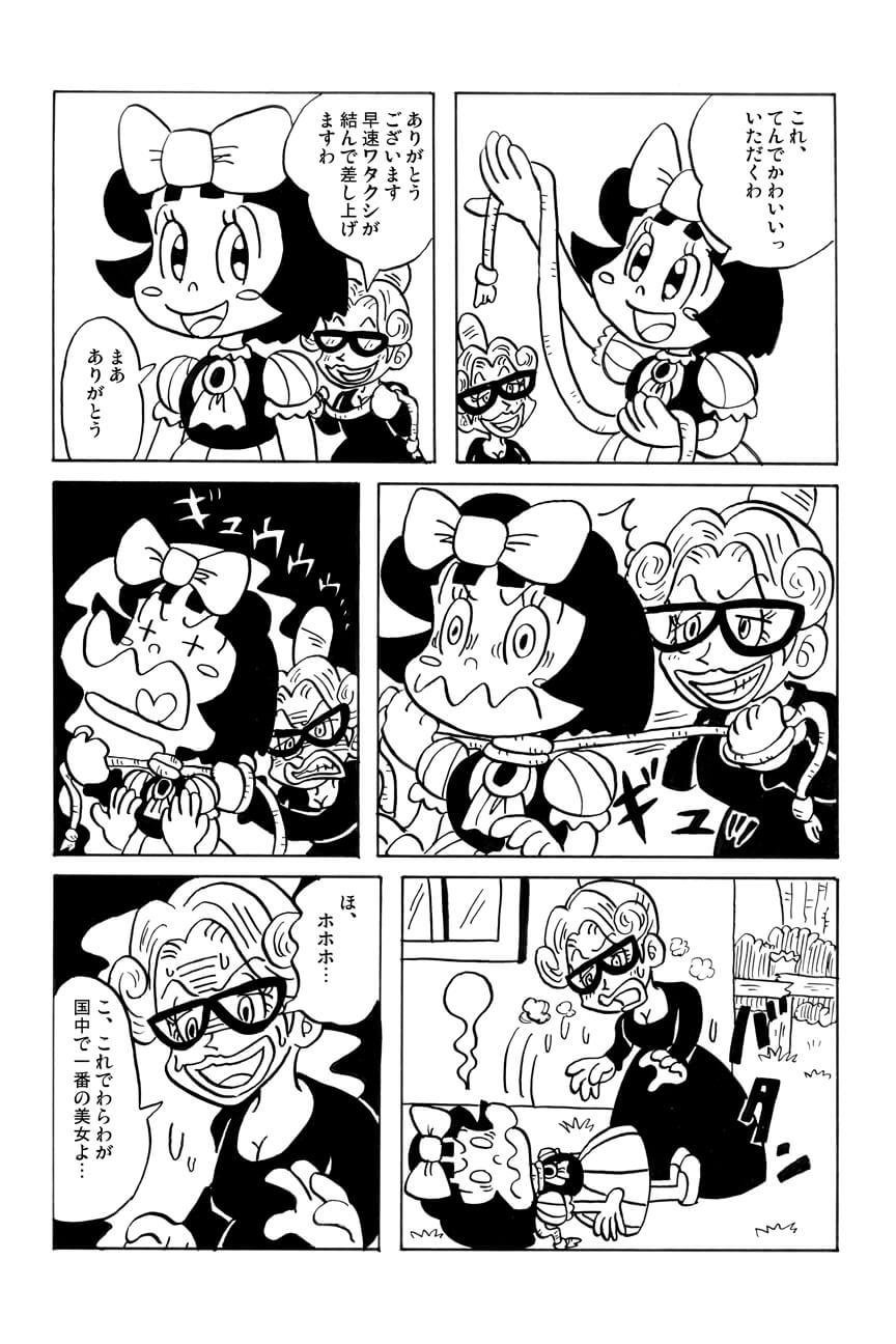 アシタモの白雪姫15
