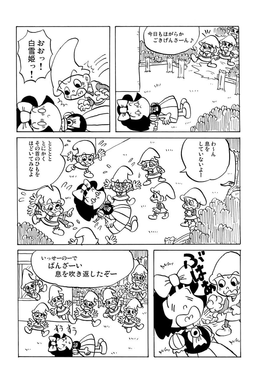 アシタモの白雪姫16
