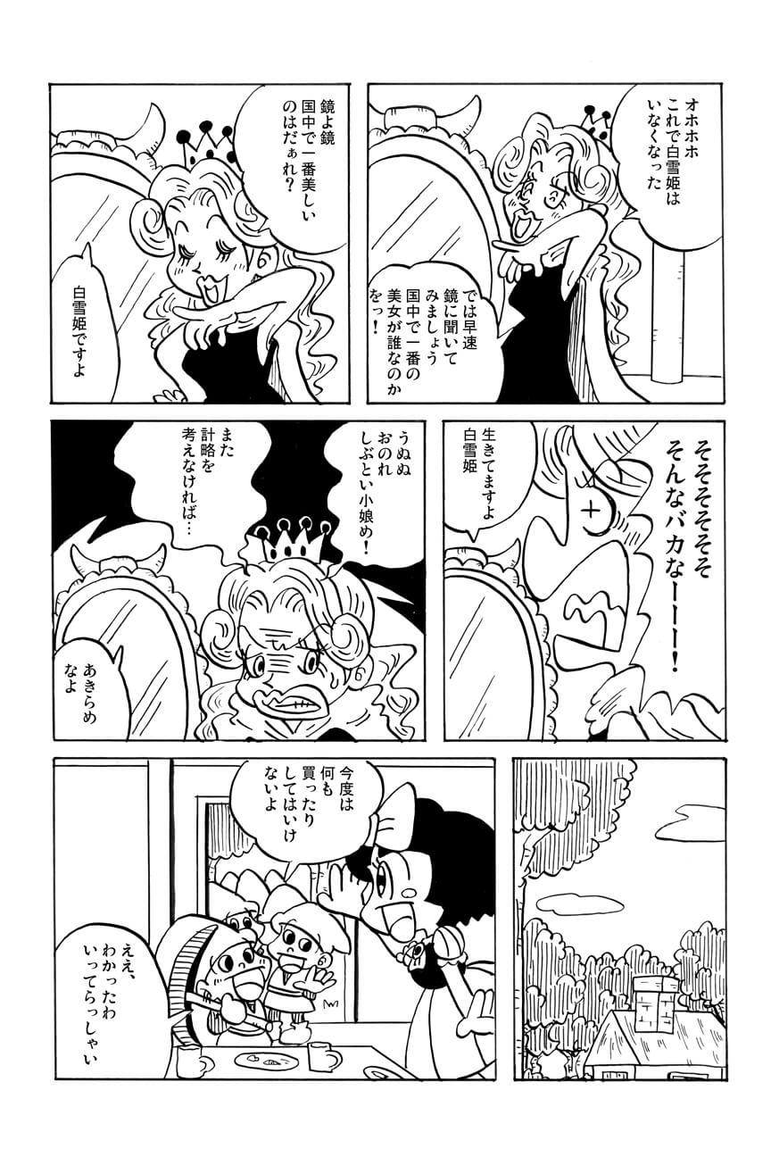 アシタモの白雪姫17