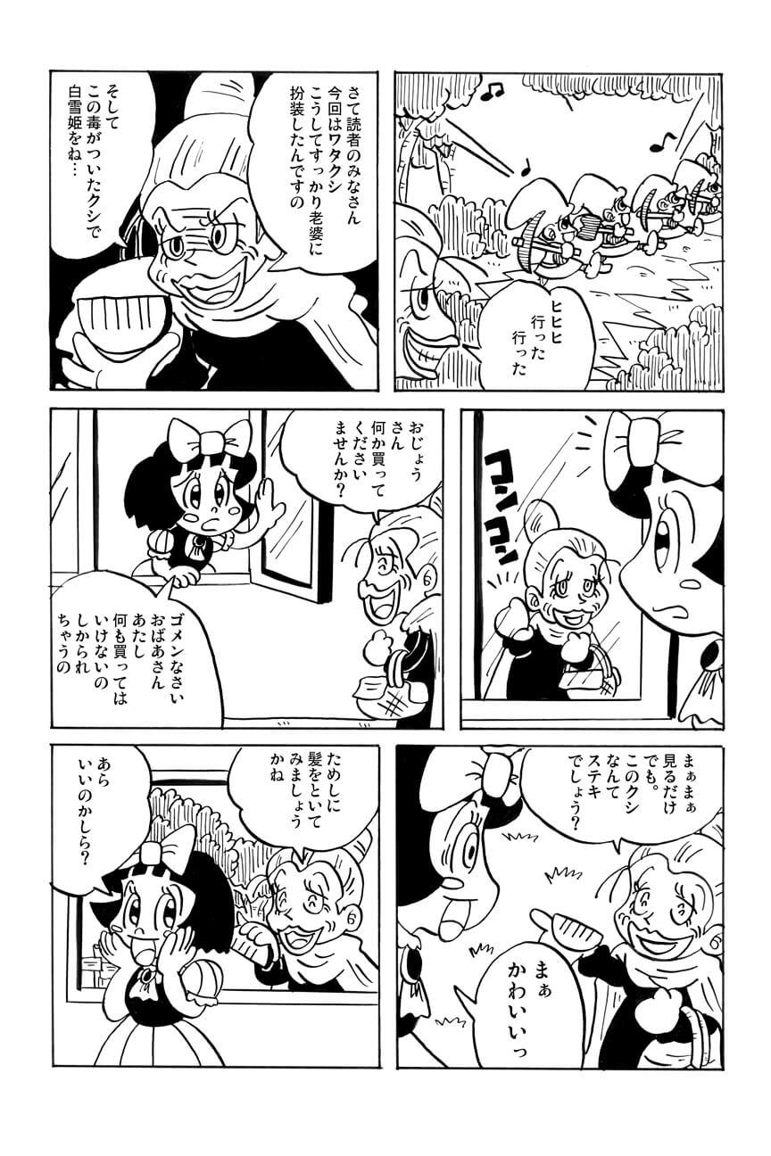 アシタモの白雪姫18