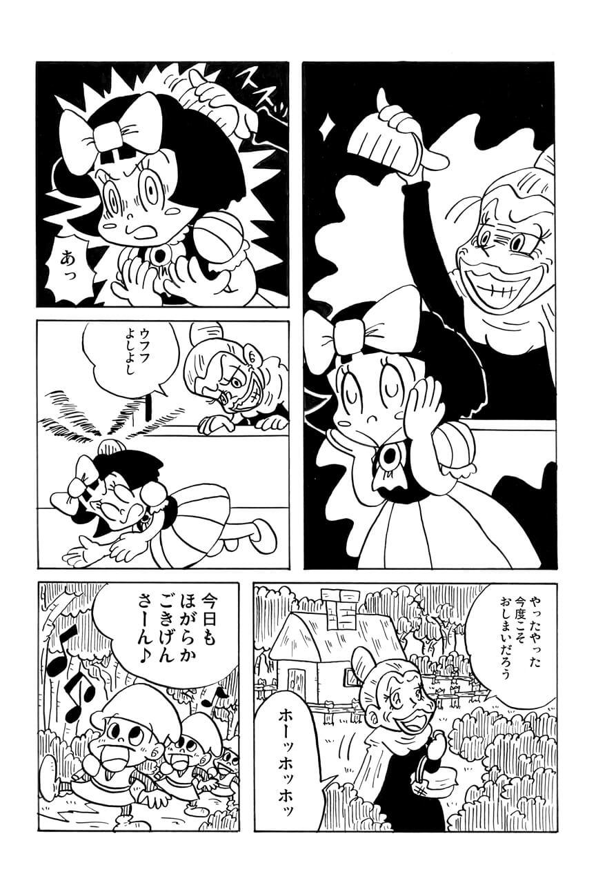 アシタモの白雪姫19