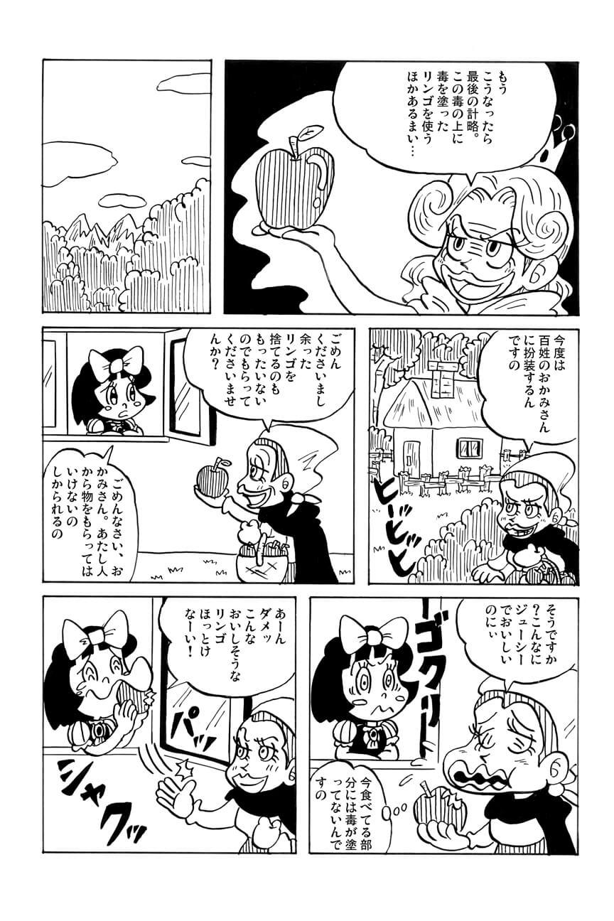 アシタモの白雪姫21