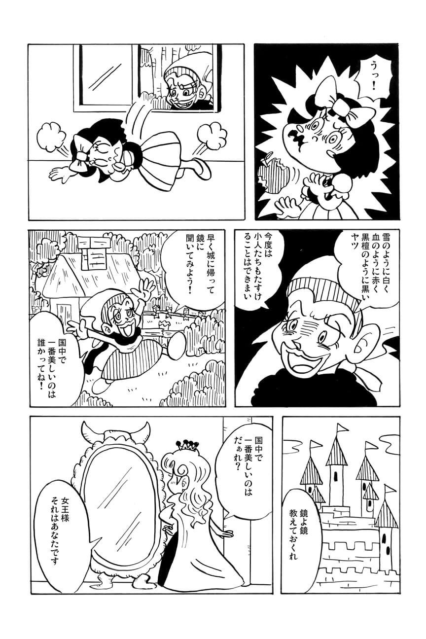 アシタモの白雪姫22