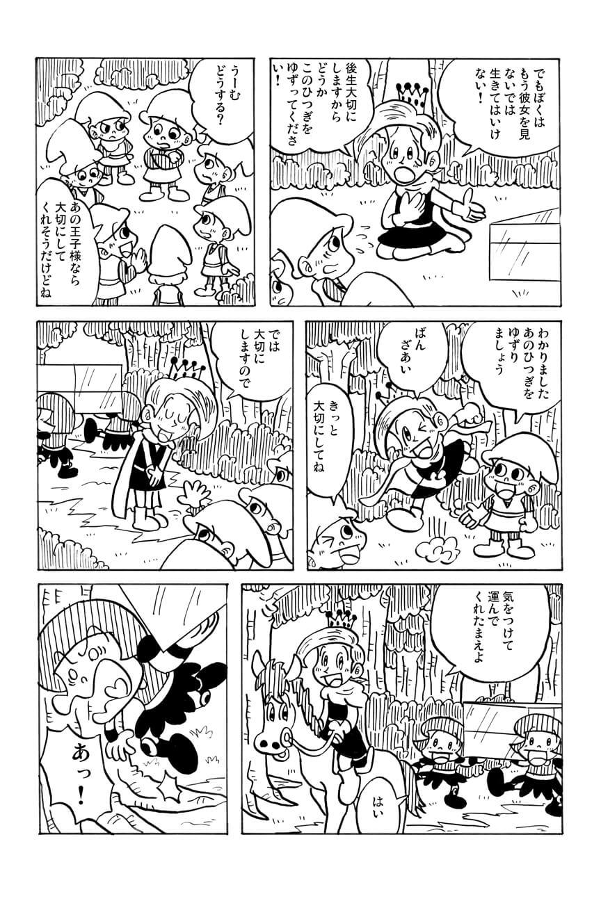 アシタモの白雪姫25