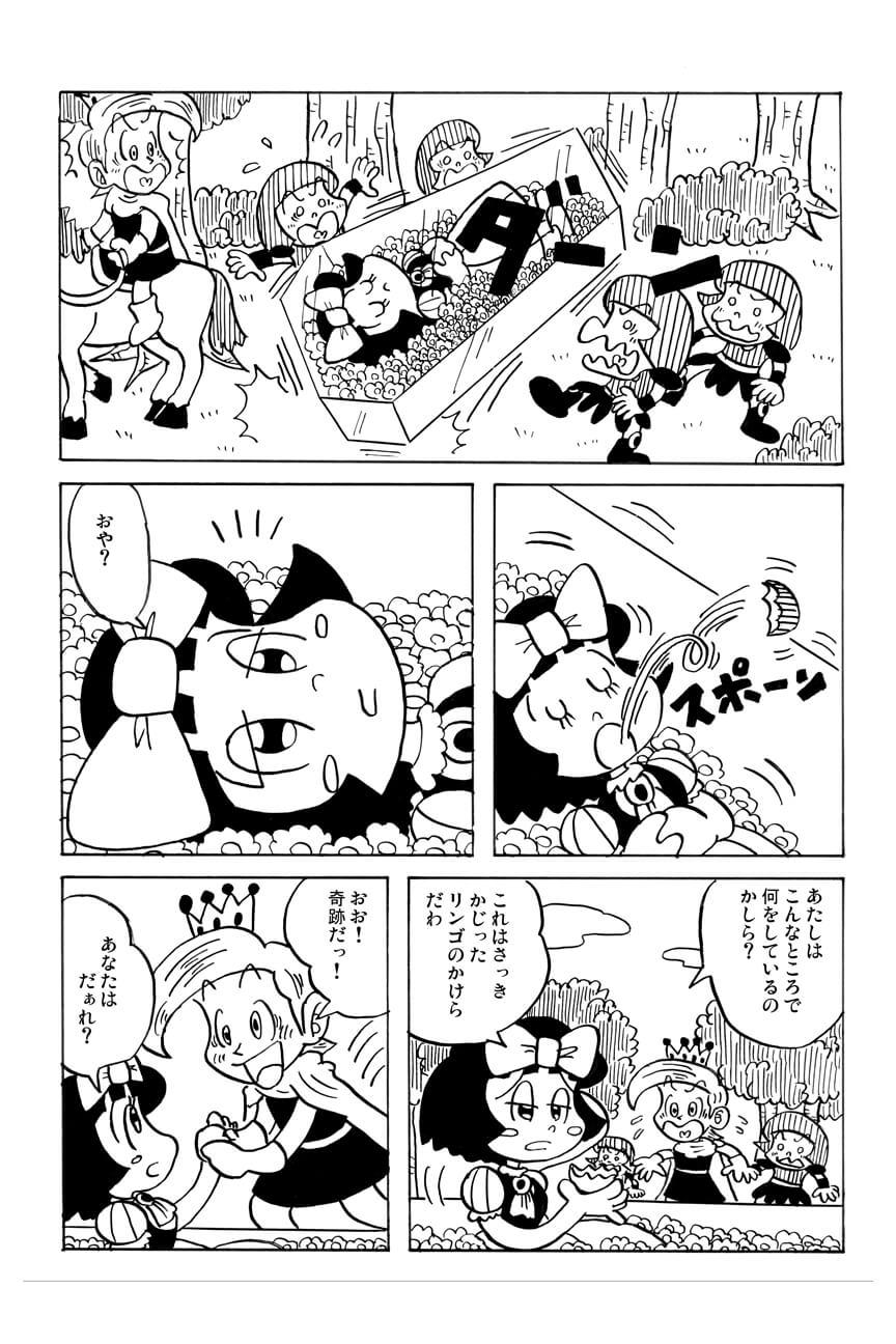 アシタモの白雪姫26
