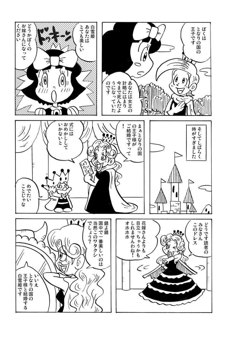 アシタモの白雪姫27