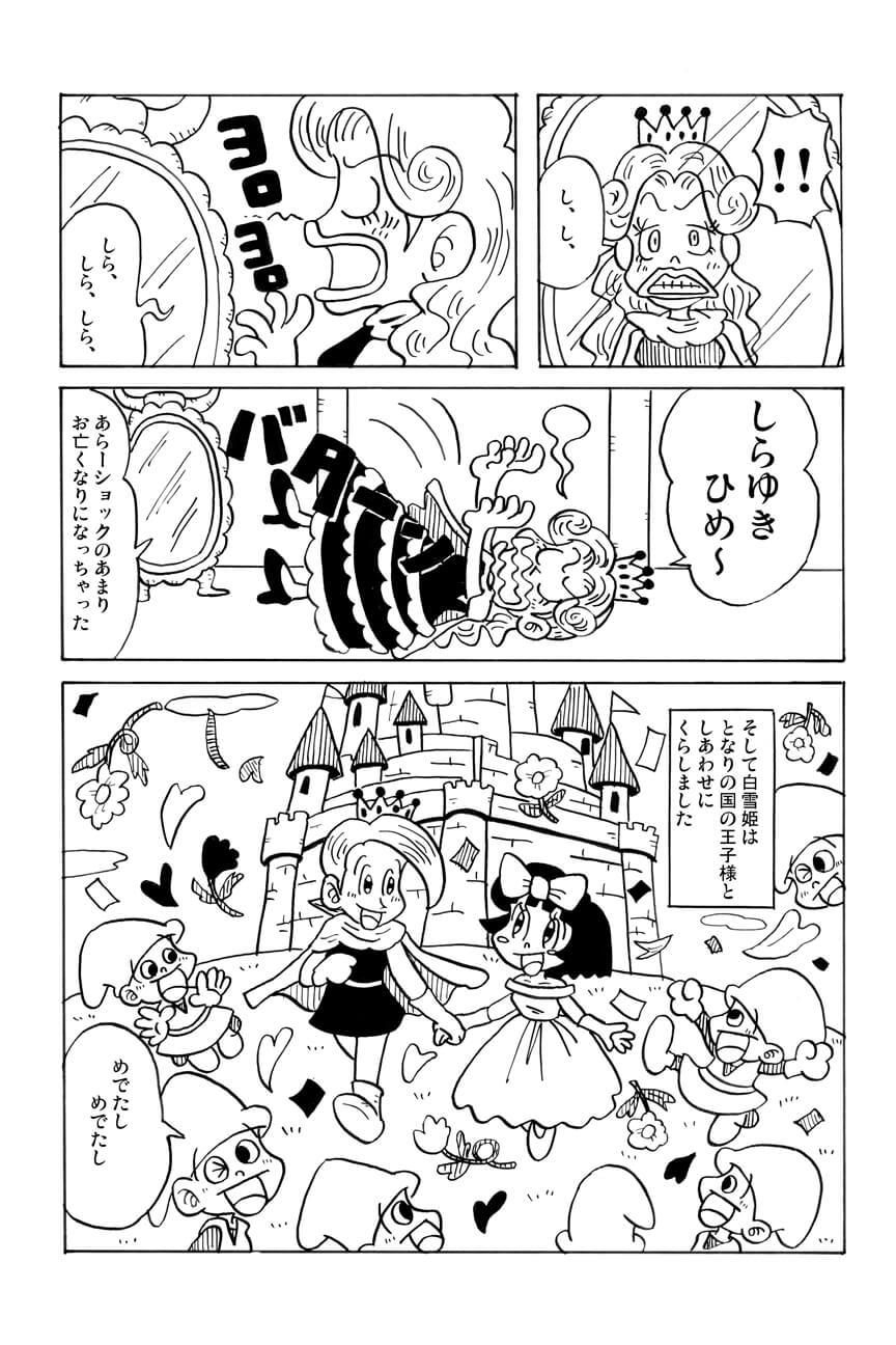 アシタモの白雪姫28